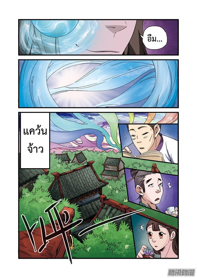 อ่านการ์ตูน Xian Ni 44 ภาพที่ 15