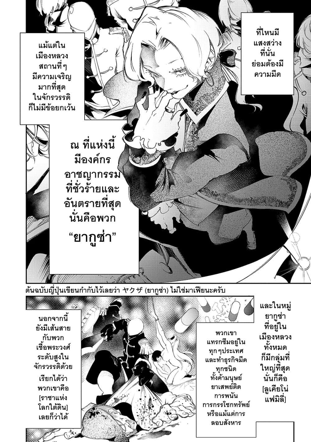 อ่านการ์ตูน Saikyou no Shien-shoku Wajutsushi Dearu Ore wa Sekai Saikyou Kuran o Shitagaeru ตอนที่ 7 หน้าที่ 3