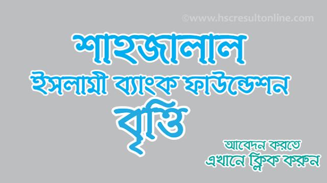 Shahjalal Islami Bank Scholarhip