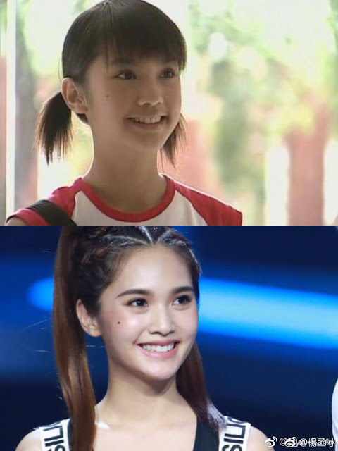 Rainie Yang 2001 and 2018