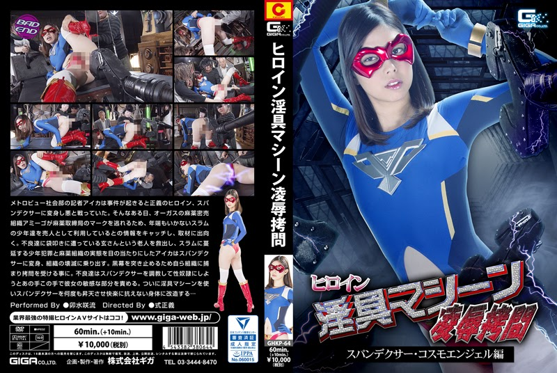 GHKP-64 Heroine Lecherous Machine Give up -Spandexer Cosmo Angel