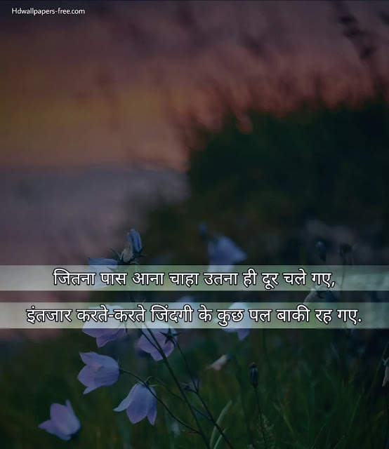 Latest Intezaar Shayari | Quotes | Status | In Hindi