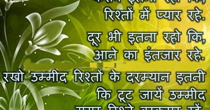 Broken Heart Wallpapers With Quotes In Hindi New Hindi Good Thought On Life New Shayari Sms Hindi