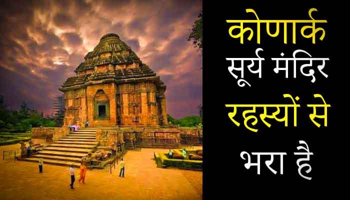 कोणार्क सूर्य मंदिर -रहस्यों से भरा है