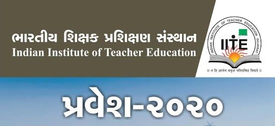 IITE Admission 2020 Online Application Form 2020