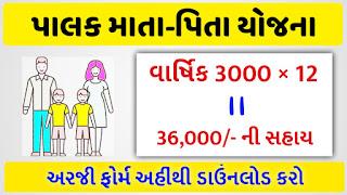 Palak Mata Pita Yojana Application Form @sje.gujarat.gov.in