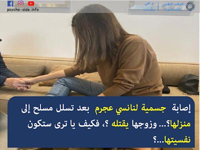 إصابة  جسمية لنانسي عجرم  بعد تسلل مسلح إلى منزلها؟... وزوجها يقتله ؟، فكيف يا ترى ستكون نفسيتها...؟