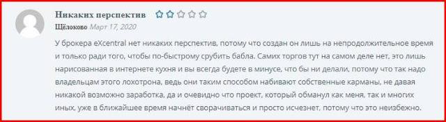 eu.excentral.com/ru – Отзывы