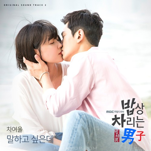 Cha Yeo Wool – Man In The Kitchen OST Part.2