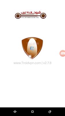 ( TroidVpn ) تطبيق خرافى للدخول على الانترنت مجانى فى اى مكان فى العالم