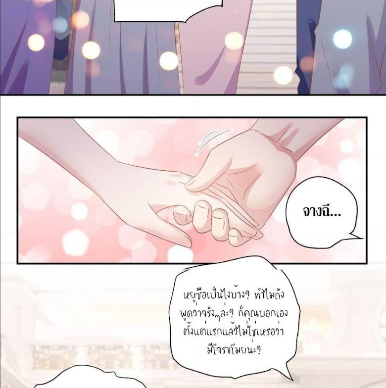 Contract Sweet Pet Don't Want To Run Away from Hot Mom - หน้า 51