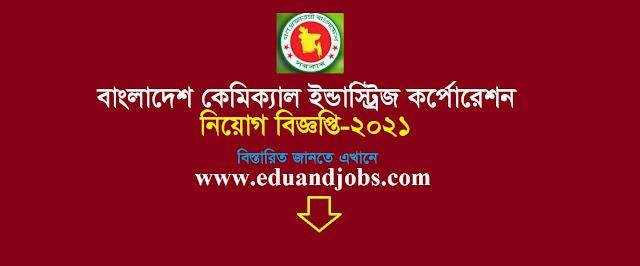 বাংলাদেশ কেমিক্যাল ইন্ডাস্ট্রিজ কর্পোরেশন নিয়োগ বিজ্ঞপ্তি [BCIC Job circular 2021]