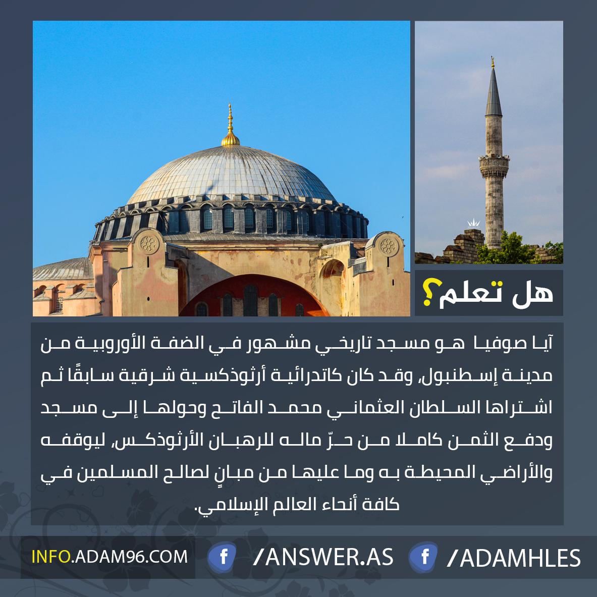 هل تعلم معلومات عن مسجد ايا صوفيا - مسجد ايا صوفيا