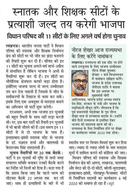 लखनऊ - स्नातक और शिक्षक सीटों के प्रत्याशी जल्द तय करेगी bjp, vidhan parishad की 11 सीटों के लिए अगले वर्ष होगा चुनाव