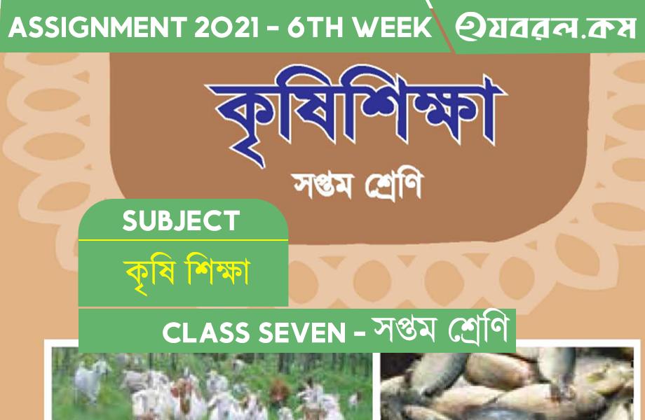 Class Seven 6th Week | Agricultural Science | কৃষি শিক্ষা অ্যাসাইনমেন্ট ২০২১