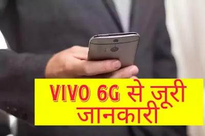 Vivo 6G Network Launch Date जानिए पूरी जानकारी