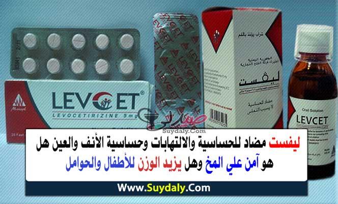 ليفسيت شراب وأقراص مضاد للحساسية والالتهابات استخداماته فوائده وأضراره levcet tablet للأطفال و السعر في 2020 و البديل