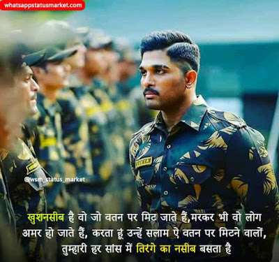 army status, indian army status in hindi, army status for whatsapp,