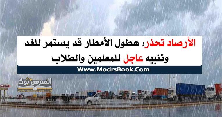 الأرصاد تحذر: هطول الأمطار قد يستمر للغد وتنبيه للمعلمين والطلاب