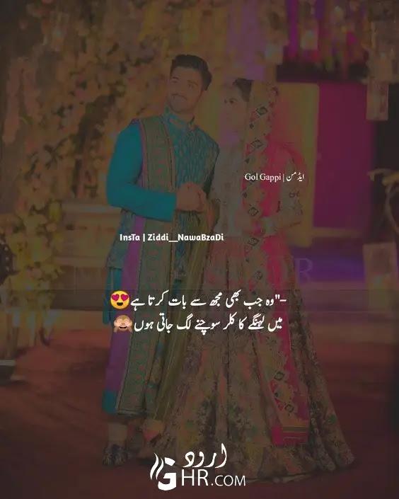 عاشقوں کے لیے اردو میں رومانوی شاعری