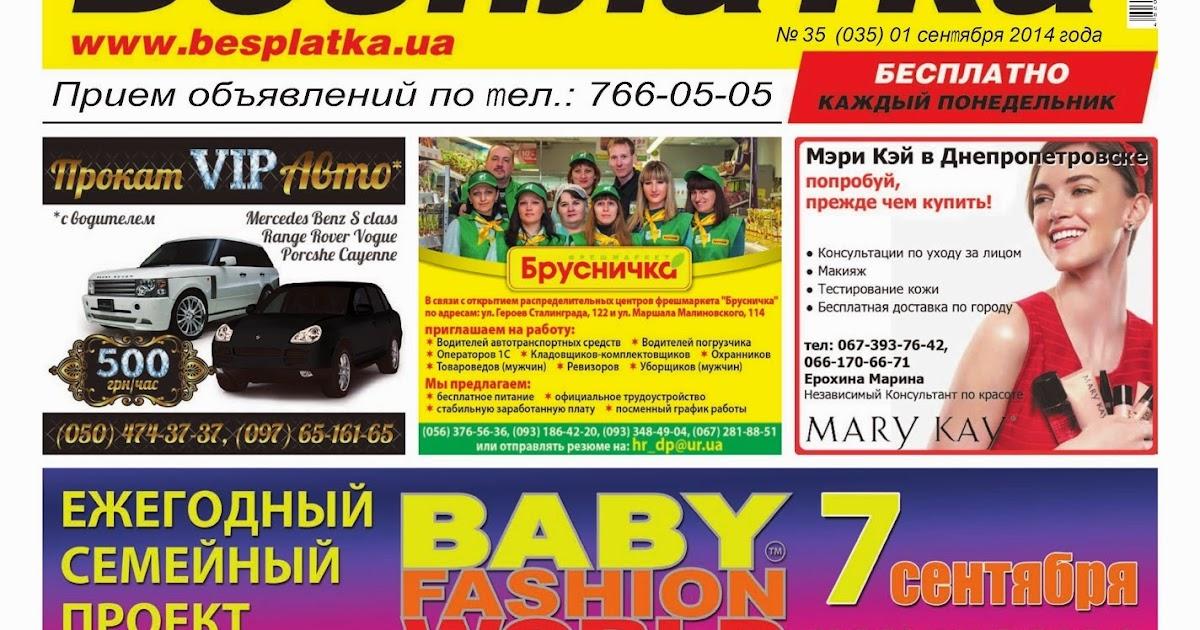 f7ab2513e2c «Бесплатка»- газета объявлений г.Днепропетровск.  Тираж №35 от 01.09.2014г.