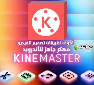 تحميل تطبيق كين ماستر Kine Master APK 2021 مهكر مجاناً للتحميل المباشر من ميديا فاير آخر إصدار للأندرويد