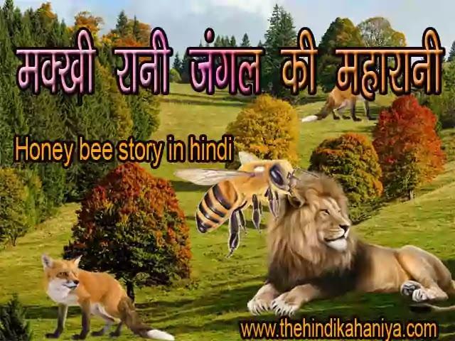 Honey Bee Story In Hindi  -  मक्खी रानी जंगल की महारानी