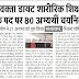 UPPSC : प्रदेश को मिले 80 डायट प्रवक्ता, आयोग ने घोषित किया प्रवक्ता शारीरिक शिक्षा का परिणाम
