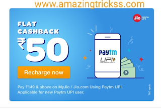 Get Free 50 Rs Paytm Cashback on All jio Recharge