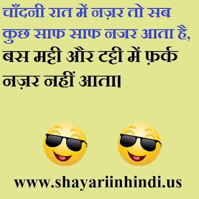 best funny shayari on love, funny shayari for crush