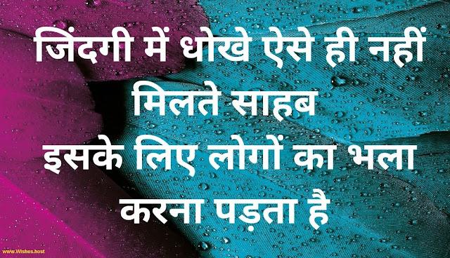 hindi sad quotes about life