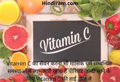 Vitamine-c-se-period-kaise-laye