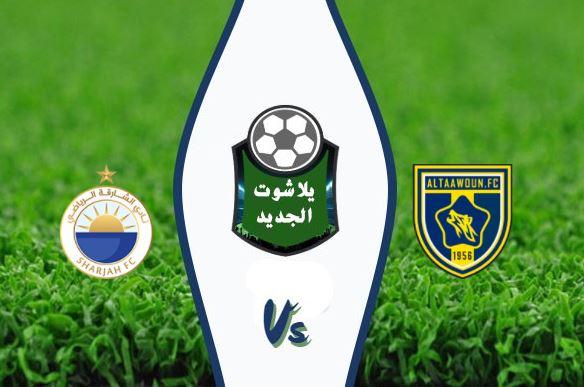 نتيجة مباراة التعاون والشارقة اليوم الاثنين 21 / سبتمبر / 2020 في دوري ابطال اسيا