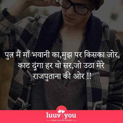 Rajputana Status In Hindi