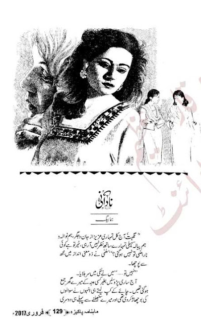 Nadani novel by Huma Baig Online Reading