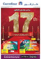 مجلة عروض عيد ميلاد كارفور هايبرماركت مصر 2020 العرض الثالث