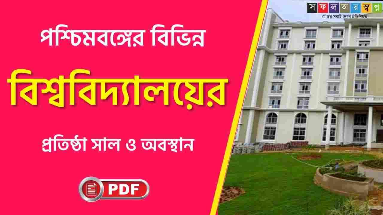 List of Universities of West Bengal