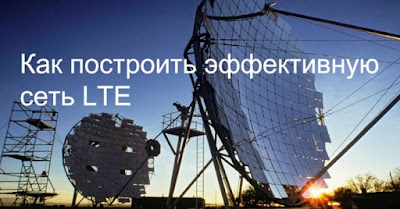Как и чем тестируют LTE сети?