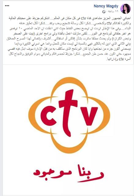 بعد رجوع قناة ctv عن التغييرات الاخيرة نزف لكم خبر رائع بخصوص ا/ ايهاب صبحى وا/ نانسى مجدى