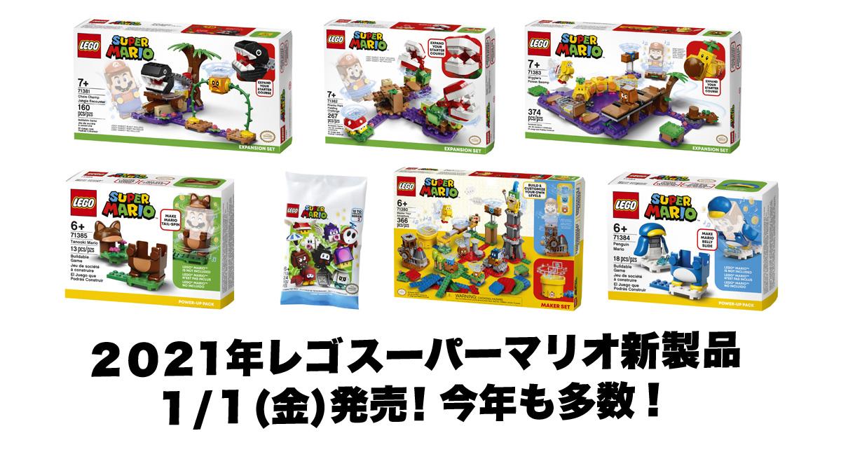 2021年1月1日発売!レゴ スーパーマリオ新製品情報!大人気キャラで遊べるハイテクシリーズ!