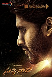 Savyasachi Movie Released Date Confirmed