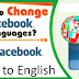 How Can I Change My Facebook Language to English Updated 2019