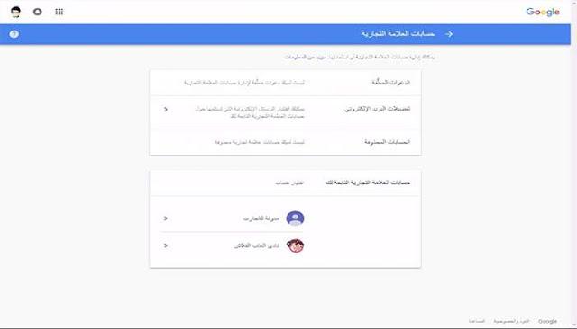 طريقة الحصول على قنوات يوتيوب الفرعية والتحكم بها بشكل كامل بعد حظر القناة الرئيسية 2