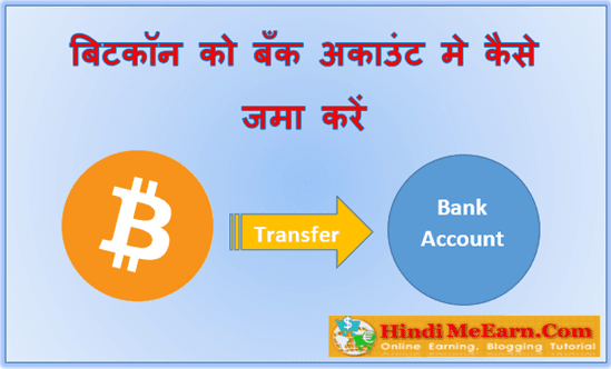 Bicoin To Bank Transfer