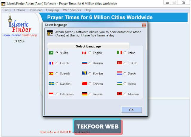 تحميل برنامج الاذان للكمبيوتر باللغة العربية كامل لمعرفة مواقيت الصلاة 2021