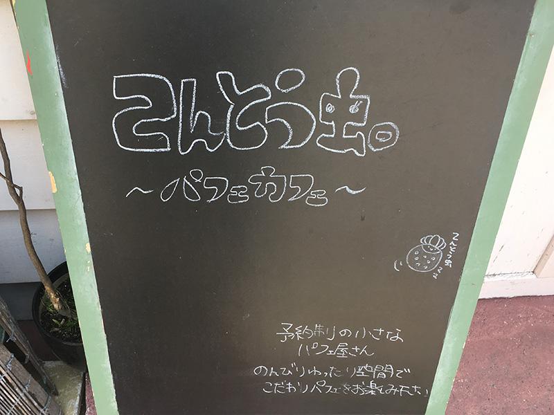 埼玉県土呂駅から徒歩15分ほどにある予約制の隠れ家パフェ専門店『てんとう虫。〜パフェカフェ〜』は予約制です。