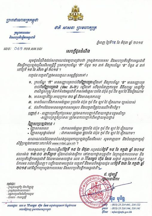 http://www.cambodiajobs.biz/2015/06/14-positions-ministry-of-foreign.html