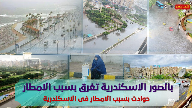 طقس غير متوقع يضرب الاسكندرية اولاً وينتهي بالقاهرة