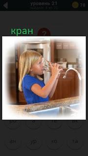 470 слов. все просто девочка из стакана пьет воду из под крана 21 уровень