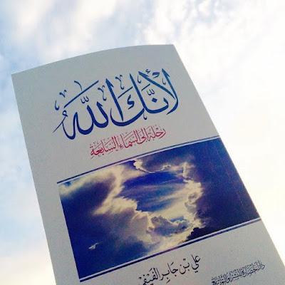 كتاب لأنك الله | تحميل pdf علي ابن جابر الفيفي